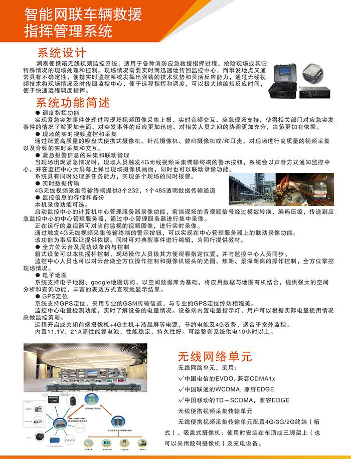 智能网联车辆救援智慧管理系统.jpg
