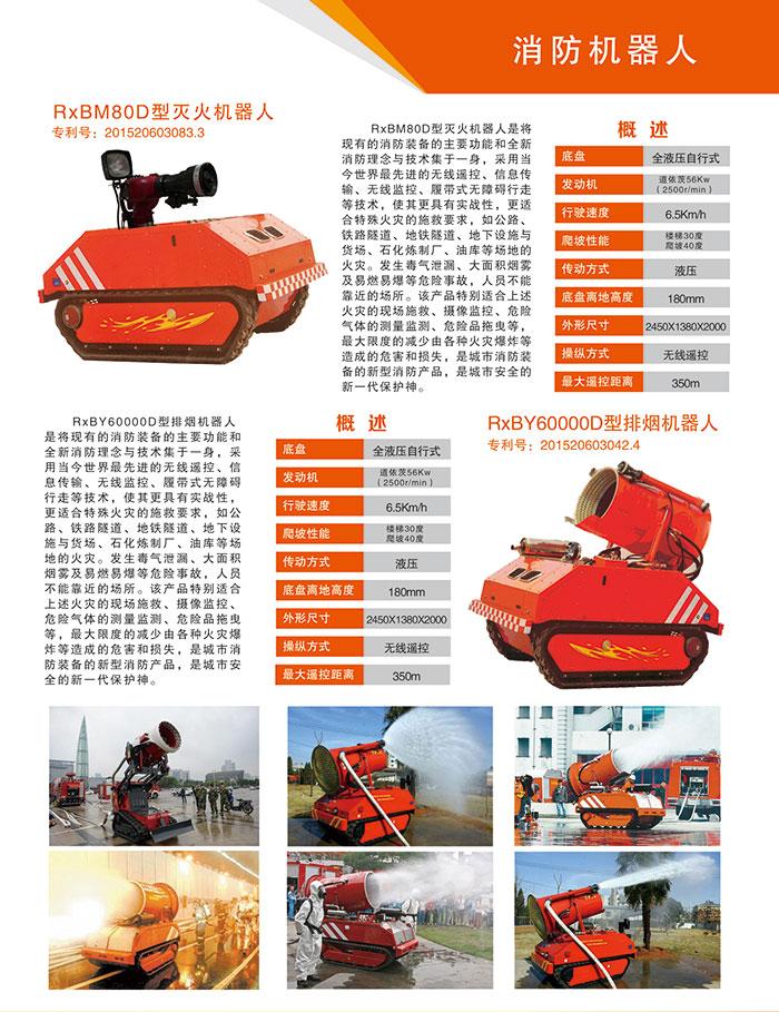 消防机器人1.jpg