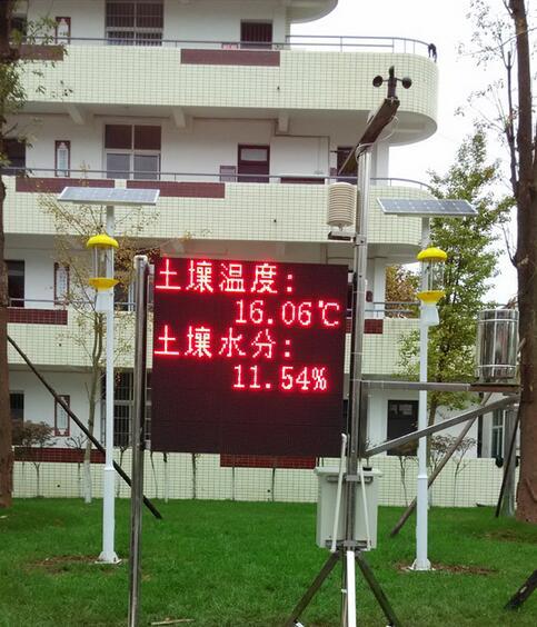 小型气象站数据展示