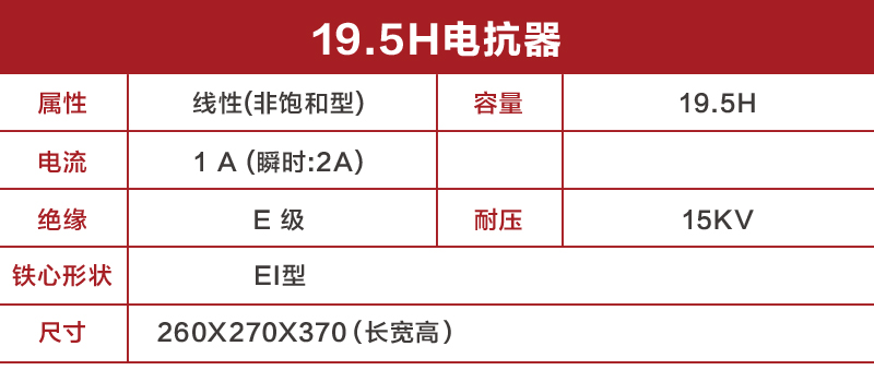 19.5H电抗器-参数.jpg