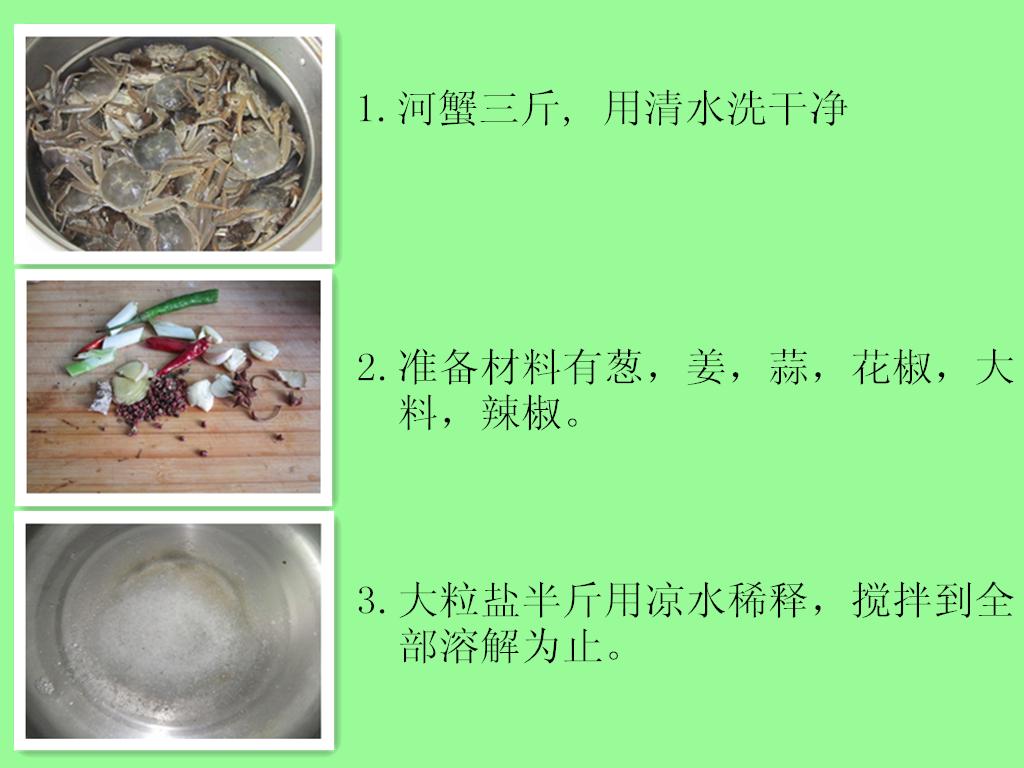 盘锦河蟹做法大全