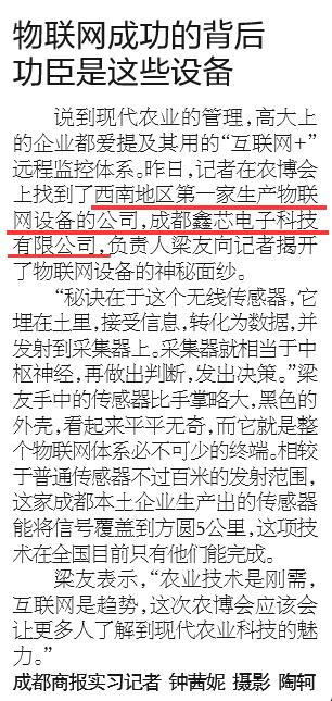 鑫芯物联第三届农博会