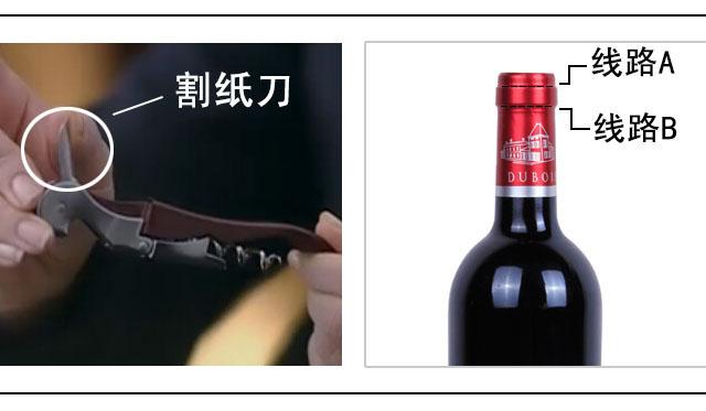 开酒步骤1-1-2.jpg