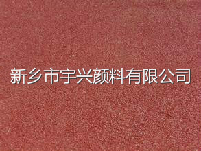 彩色瀝青專用色粉(棕橙).jpg