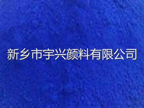 彩色沥青专用色粉(蓝).jpg