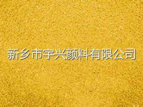 彩色瀝青專用色粉(黃).jpg