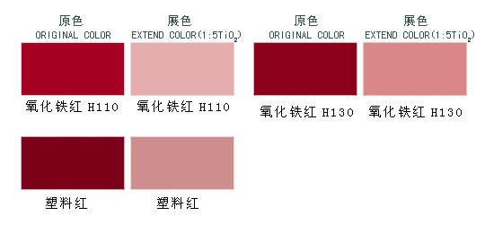 氧化铁红色卡.jpg