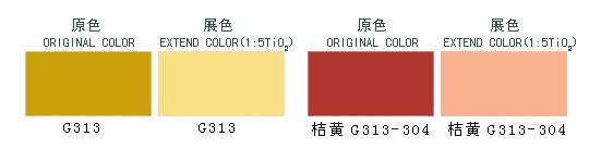 氧化铁黄产品色卡.jpg