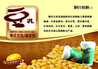 健康豆乳果蔬乳