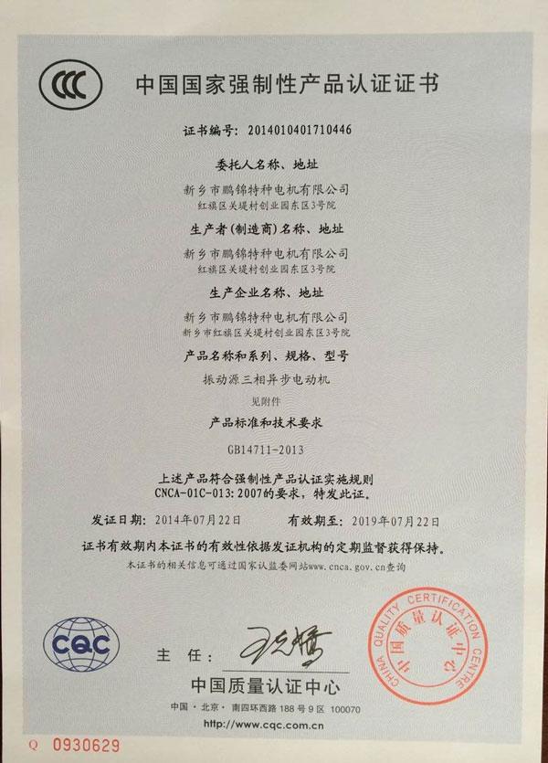 产品认证证书.jpg