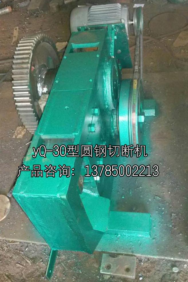 yQ-3O型圆钢切断机.jpg