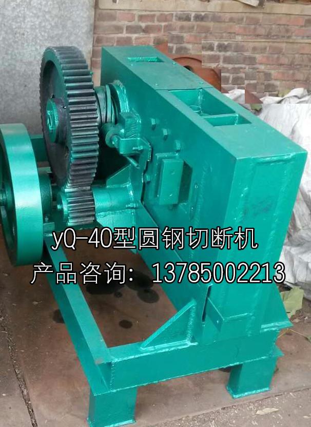 yQ-4O型圆钢切断机.jpg