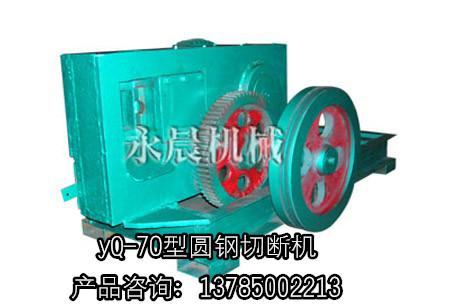 yQ-7O型圆钢切断机1.jpg