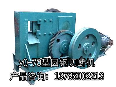 yQ-7O型圆钢切断机.jpg