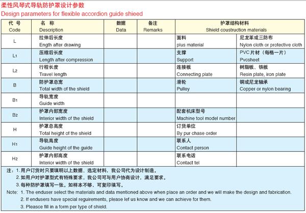 蘇州風琴式防護罩