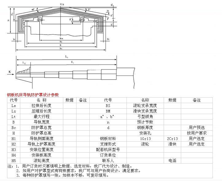 蘇州機床導軌鋼板防護罩