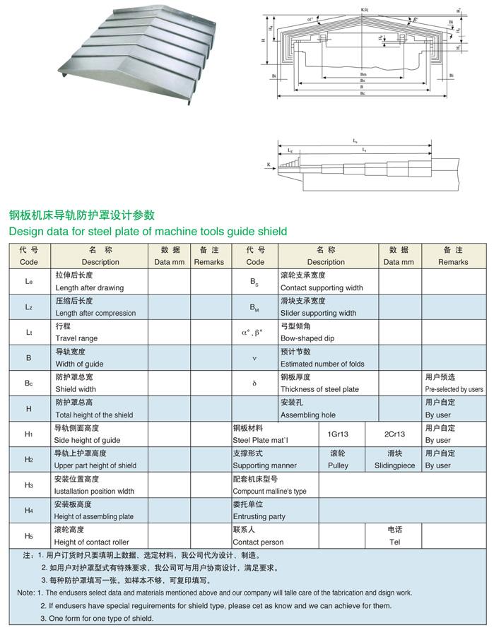 江陰鋼闆式防護罩