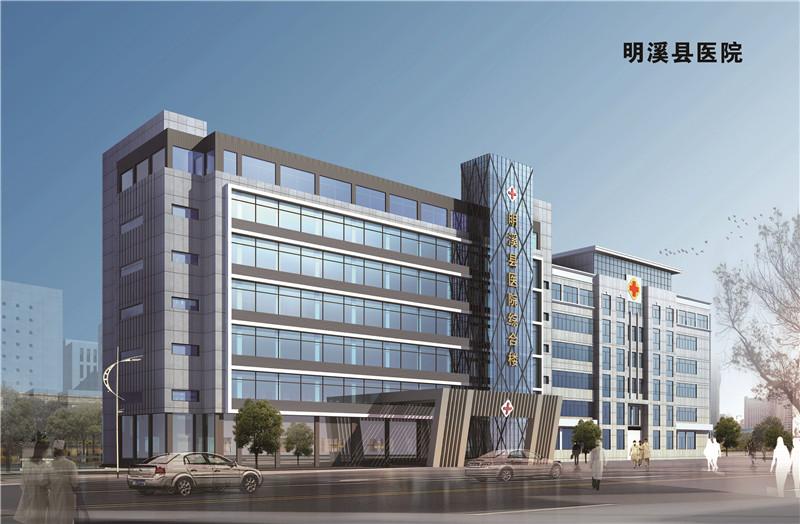 明溪县医院87x57副本.jpg
