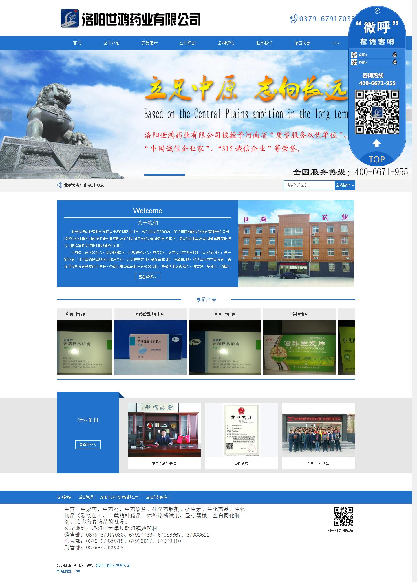 洛阳世鸿药业有限公司.png
