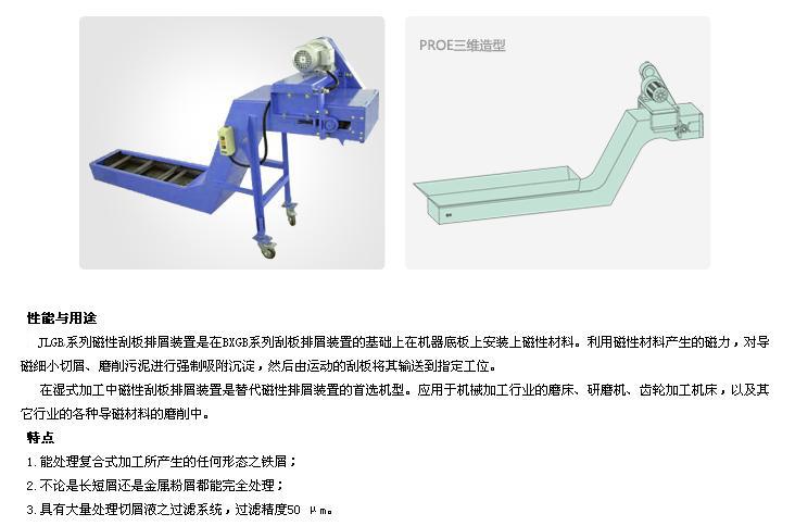 磁性刮板排屑裝置