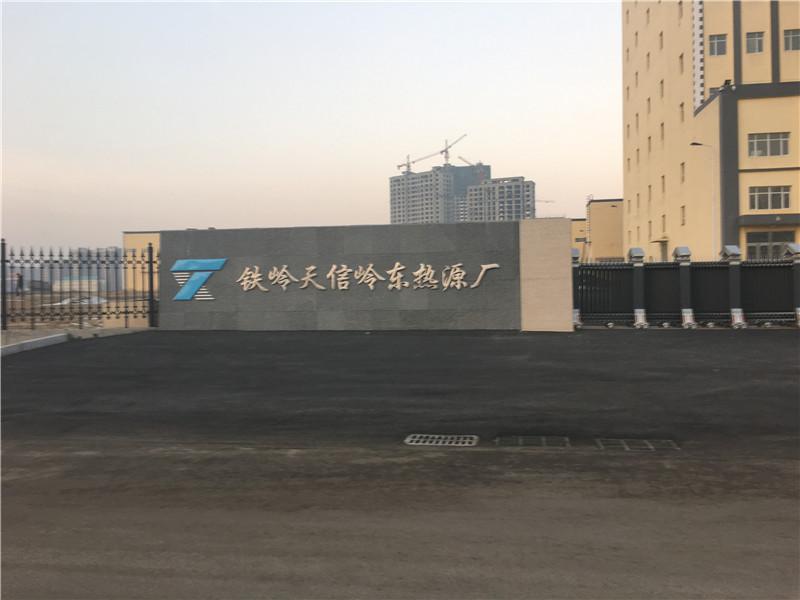 铁岭天信集团5x116MW项目.jpg
