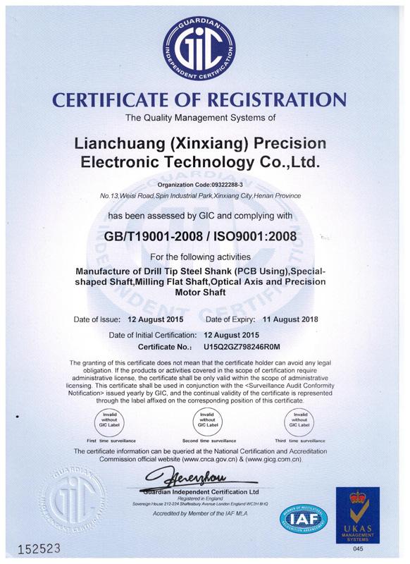ISO認證證書英文板.jpg