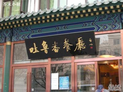 北京吐鲁番餐厅.jpg