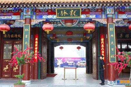 北京温泉度假村.jpg
