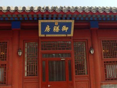 北京御膳房.jpg