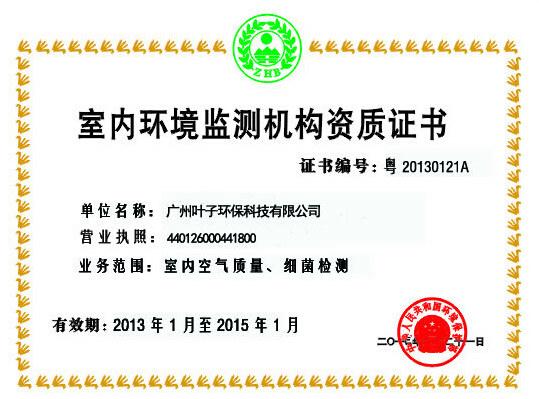 室内环境空气检测机构资质证书.jpg