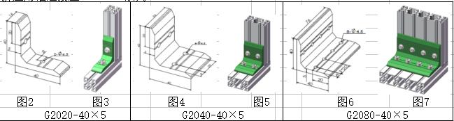 挤压角铝连接座