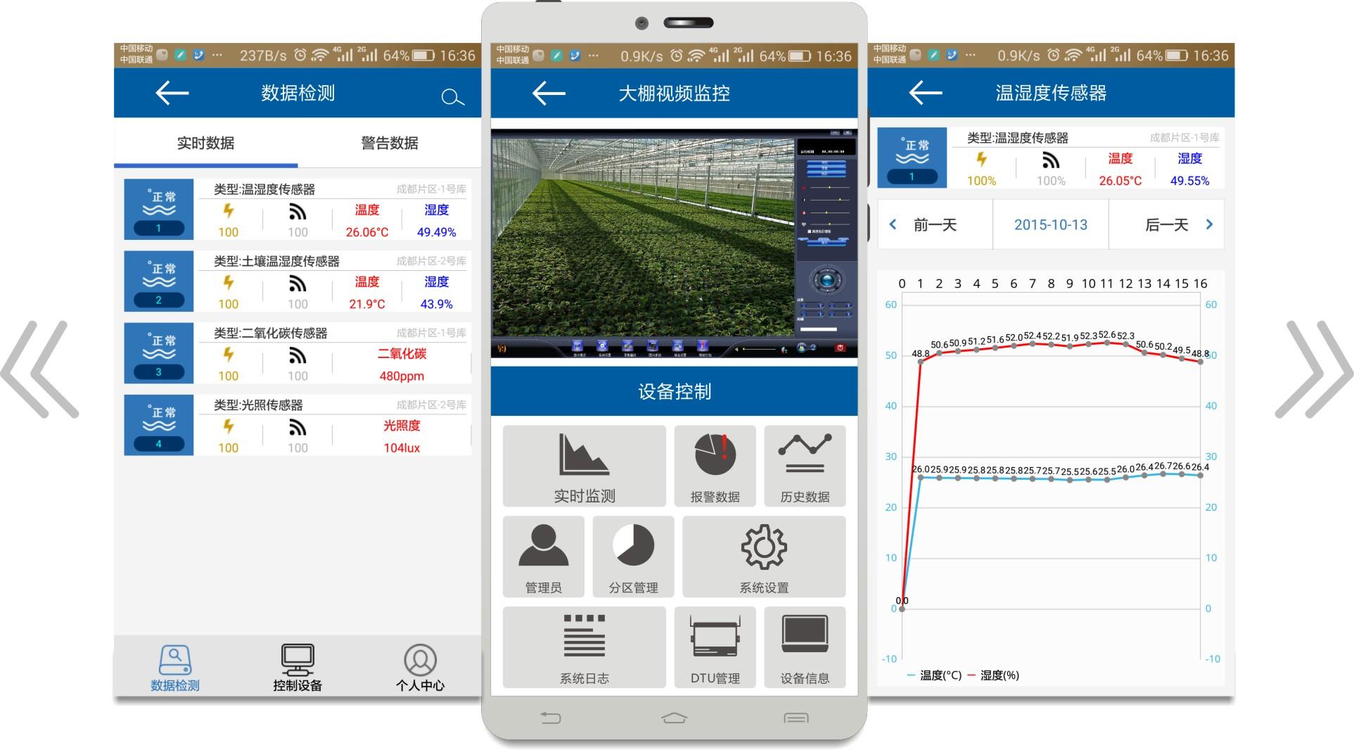 温湿度监控系统手机App