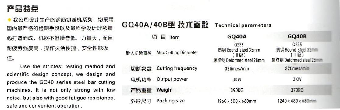 GQ40A型.jpg