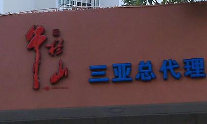 海南廣告牌