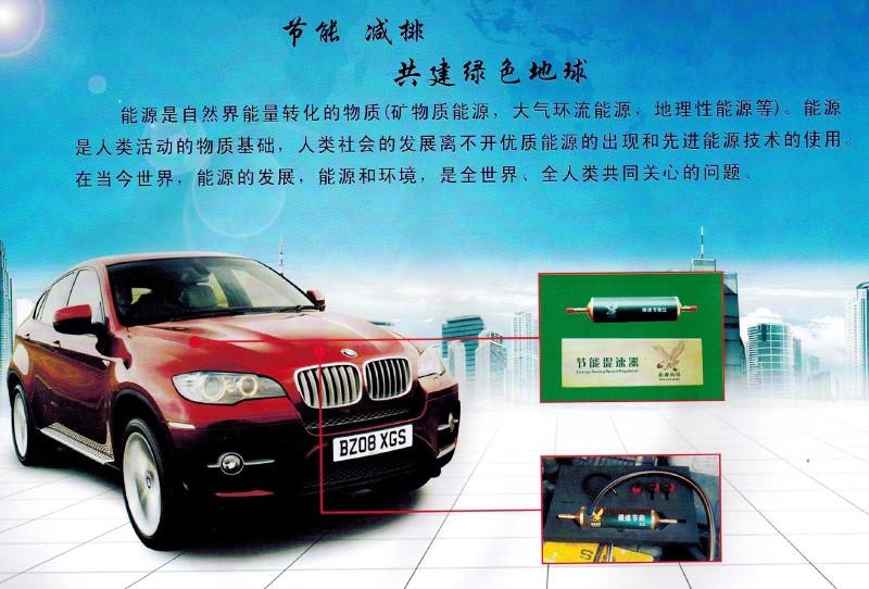 提速节能助燃器R1|提速节能R汽油系列助燃器-广东省新beplay欢迎光临绿环保科技有限公司