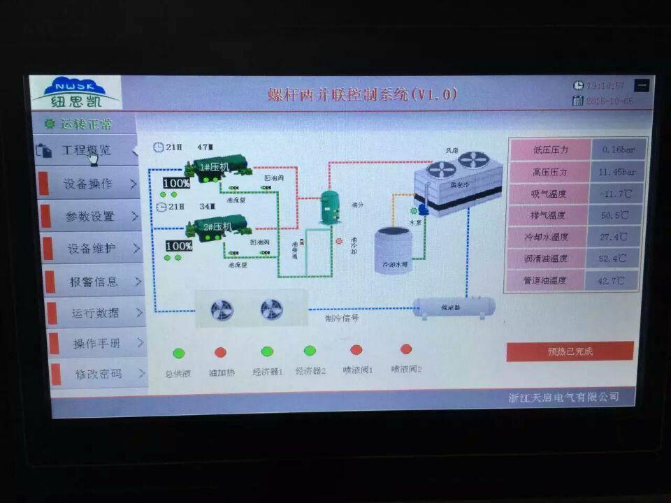 速冻库plc控制系统.jpg