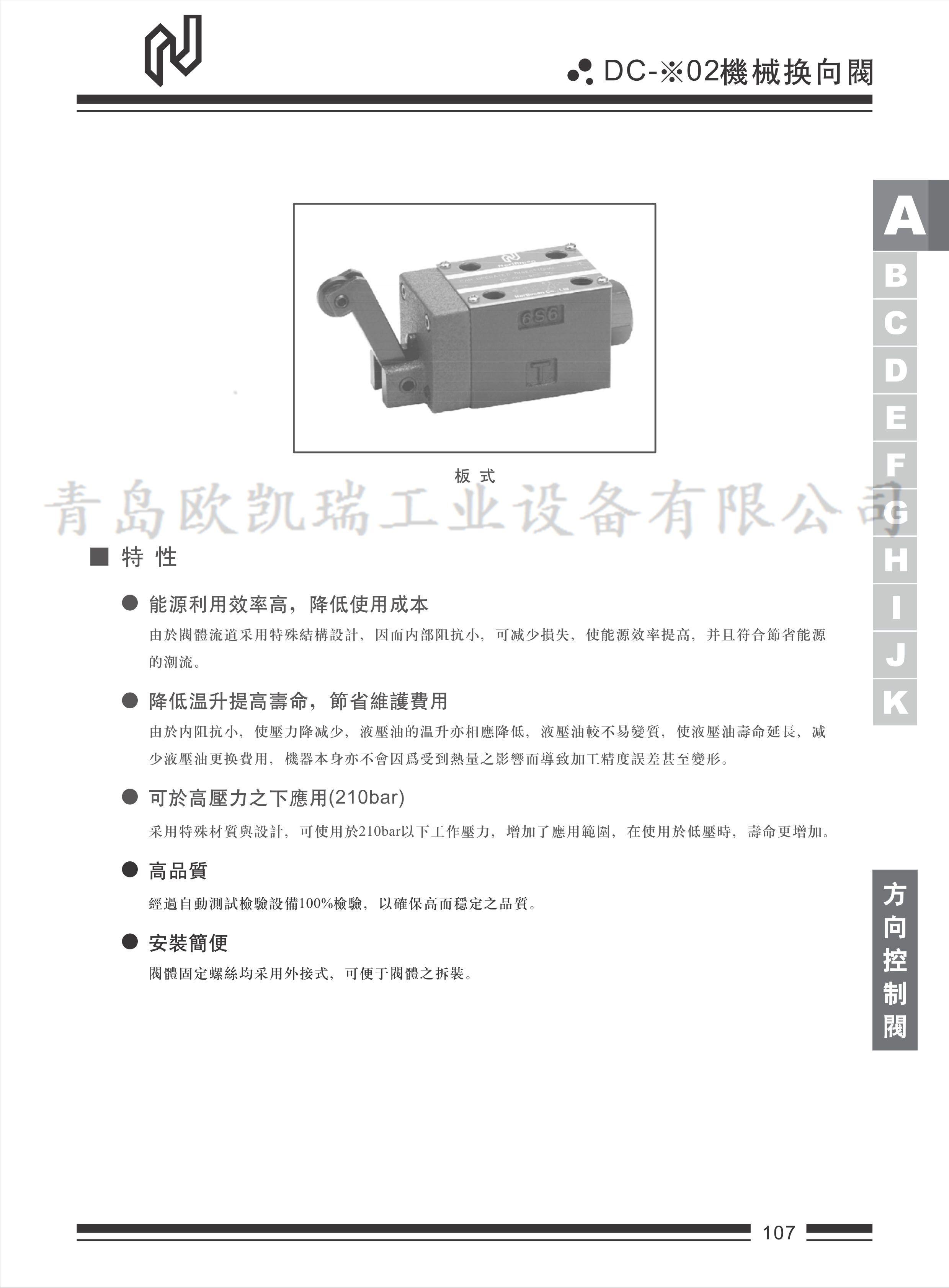 DC-_02机械换向阀-1_副本.jpg