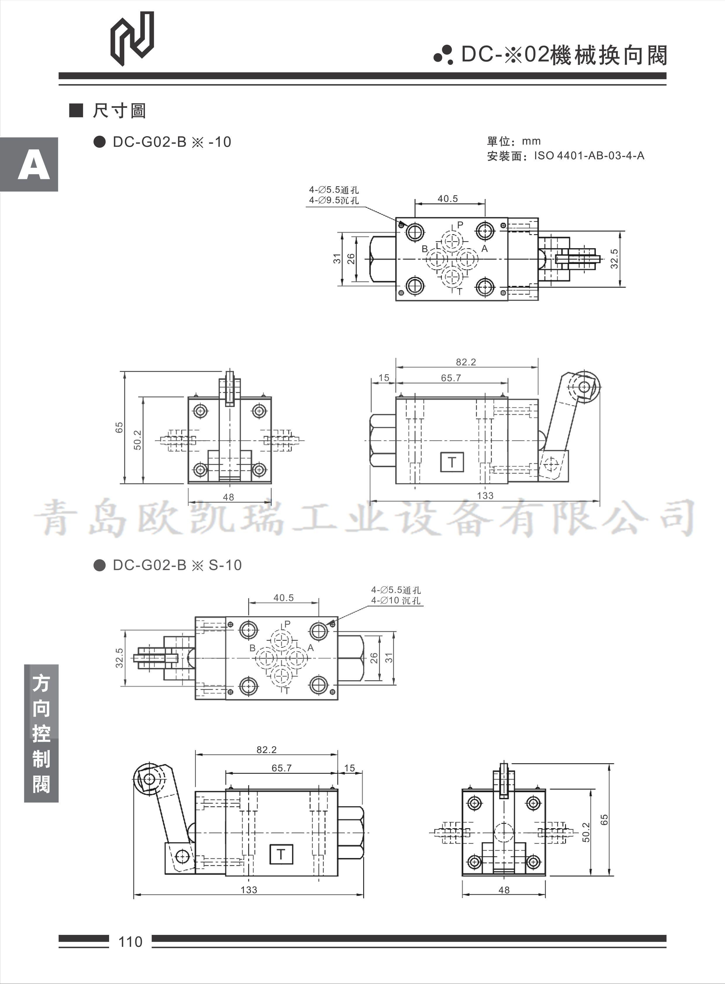 DC-_02机械换向阀-4_副本.jpg