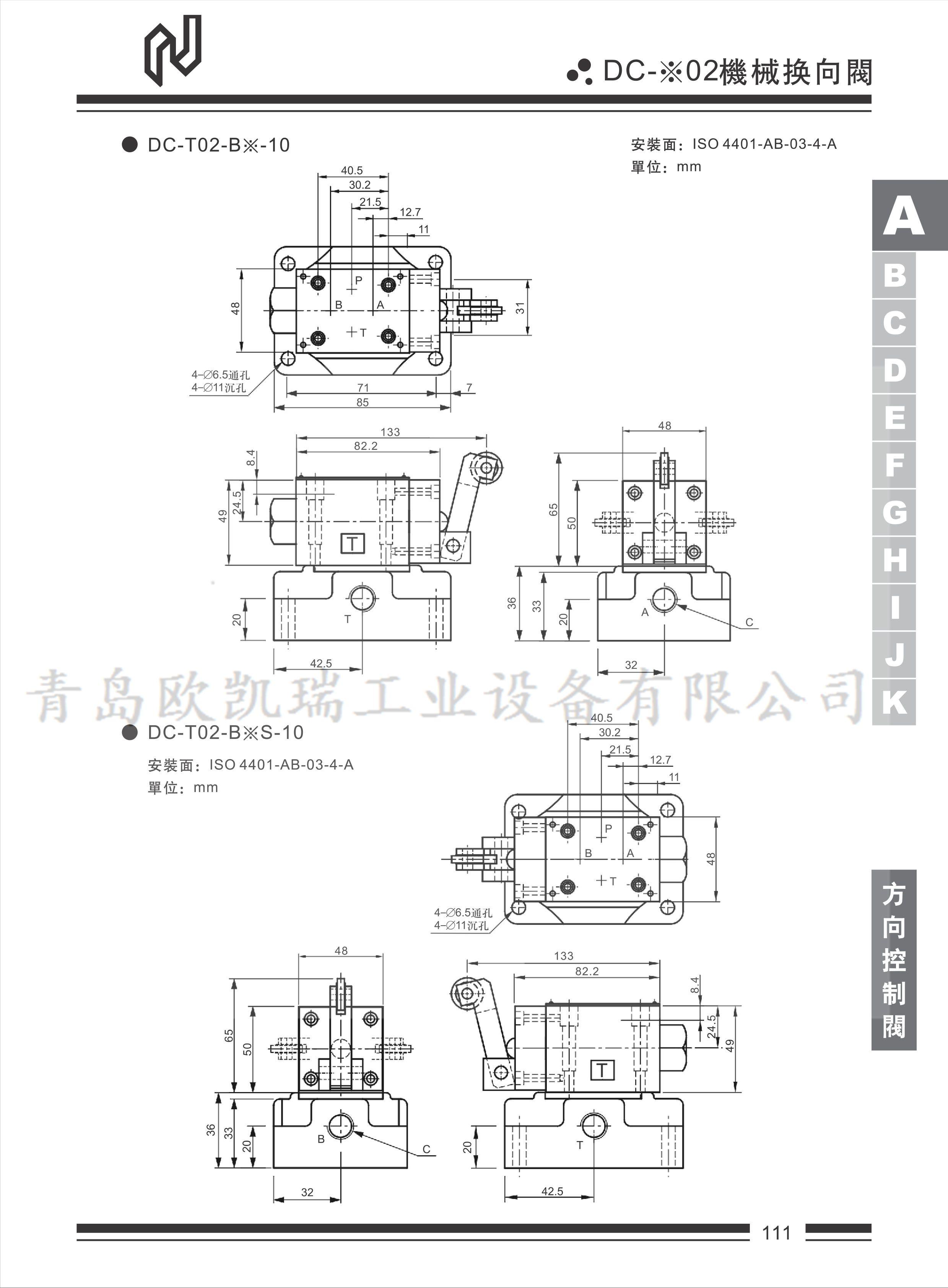 DC-_02机械换向阀-5_副本.jpg