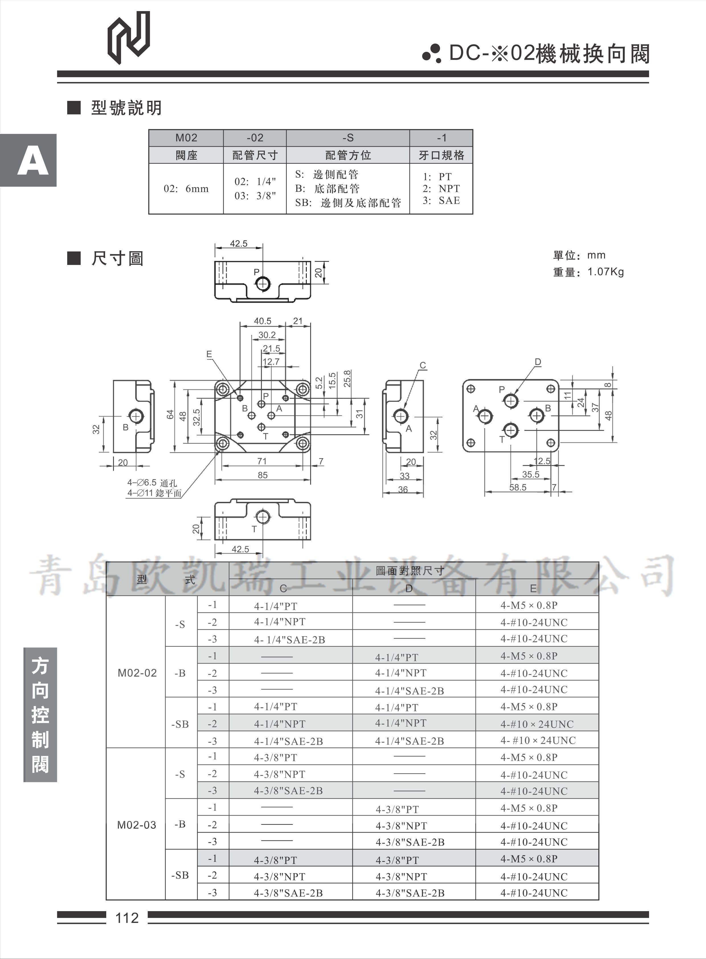 DC-_02机械换向阀-6_副本.jpg