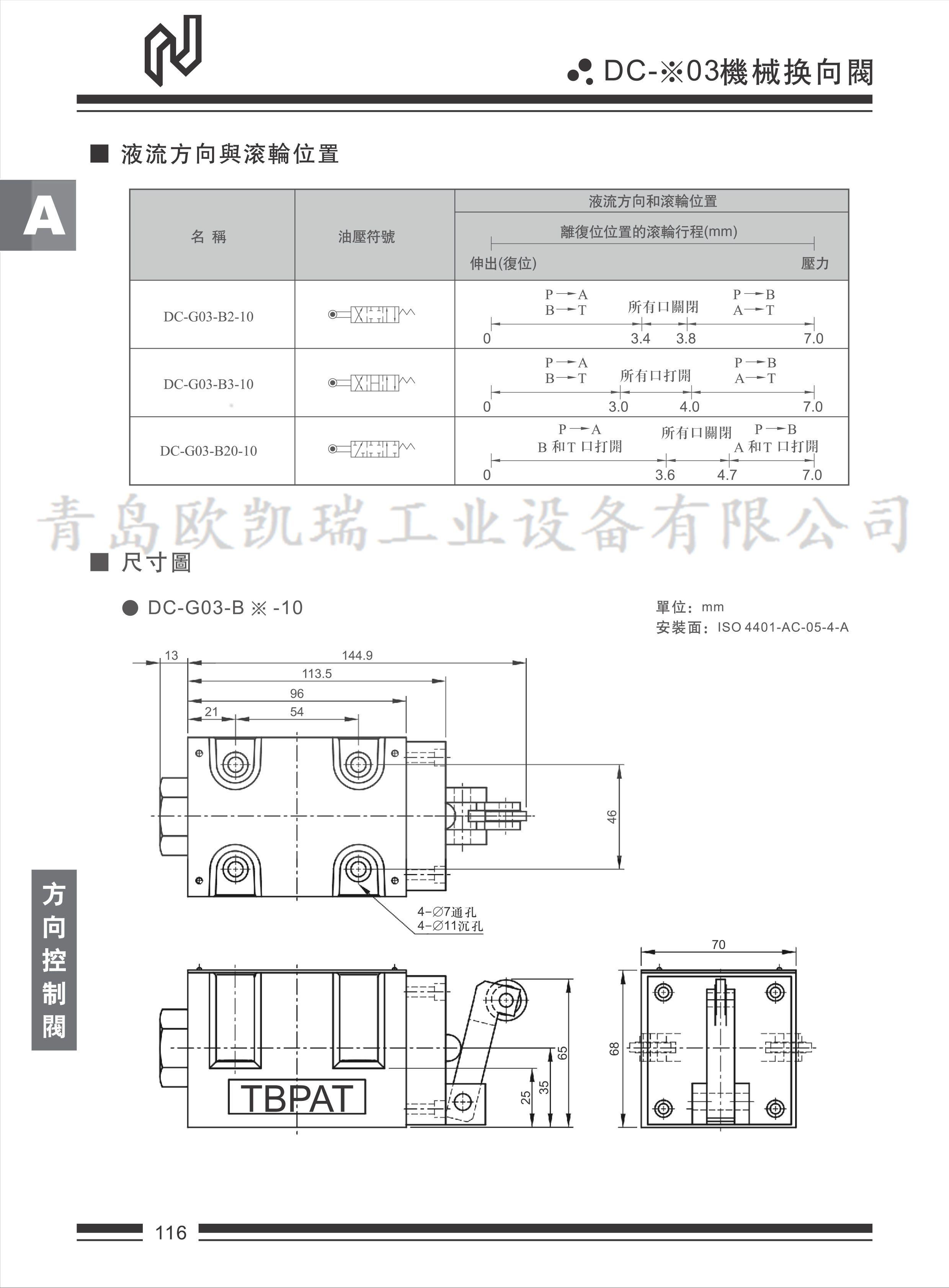 DC-_03机械换向阀-3_副本.jpg