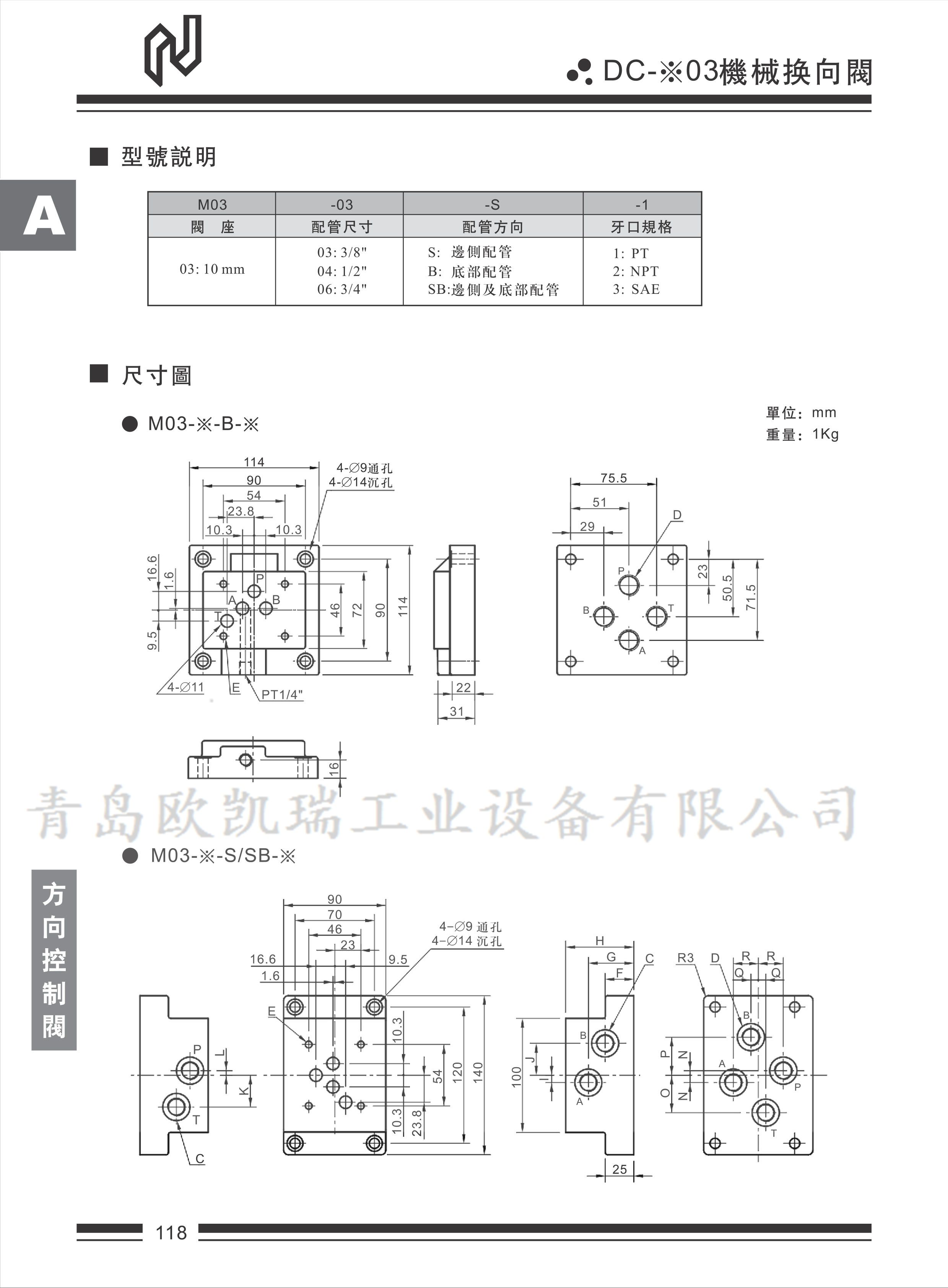 DC-_03机械换向阀-5_副本.jpg