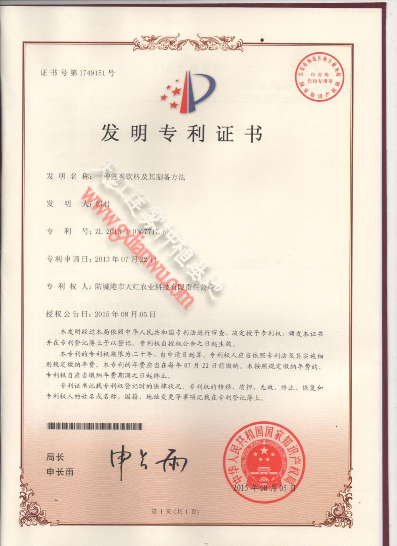 天紅公司專利證書 001 - 復件_副本.jpg