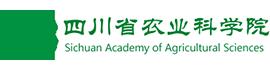 四川省农业科学院
