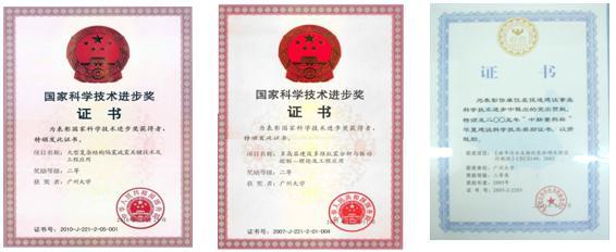 1.广州大学土木工程学院.jpg