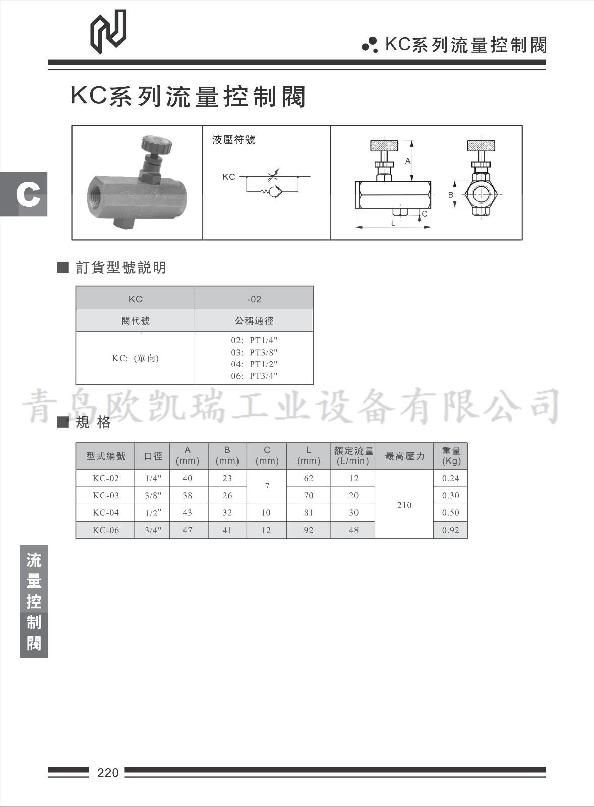 KC流量控制阀_副本.jpg