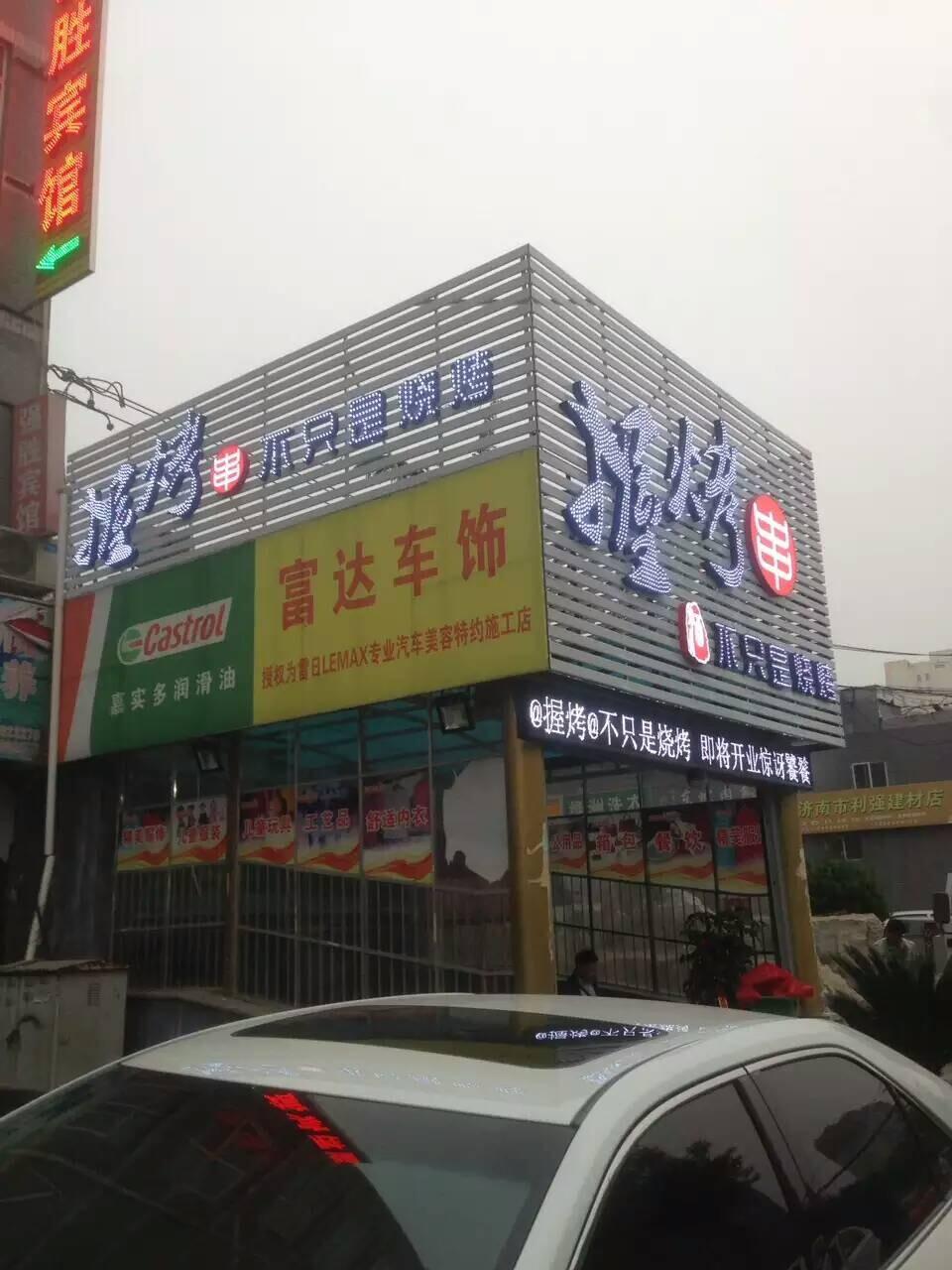 济南城市亮化