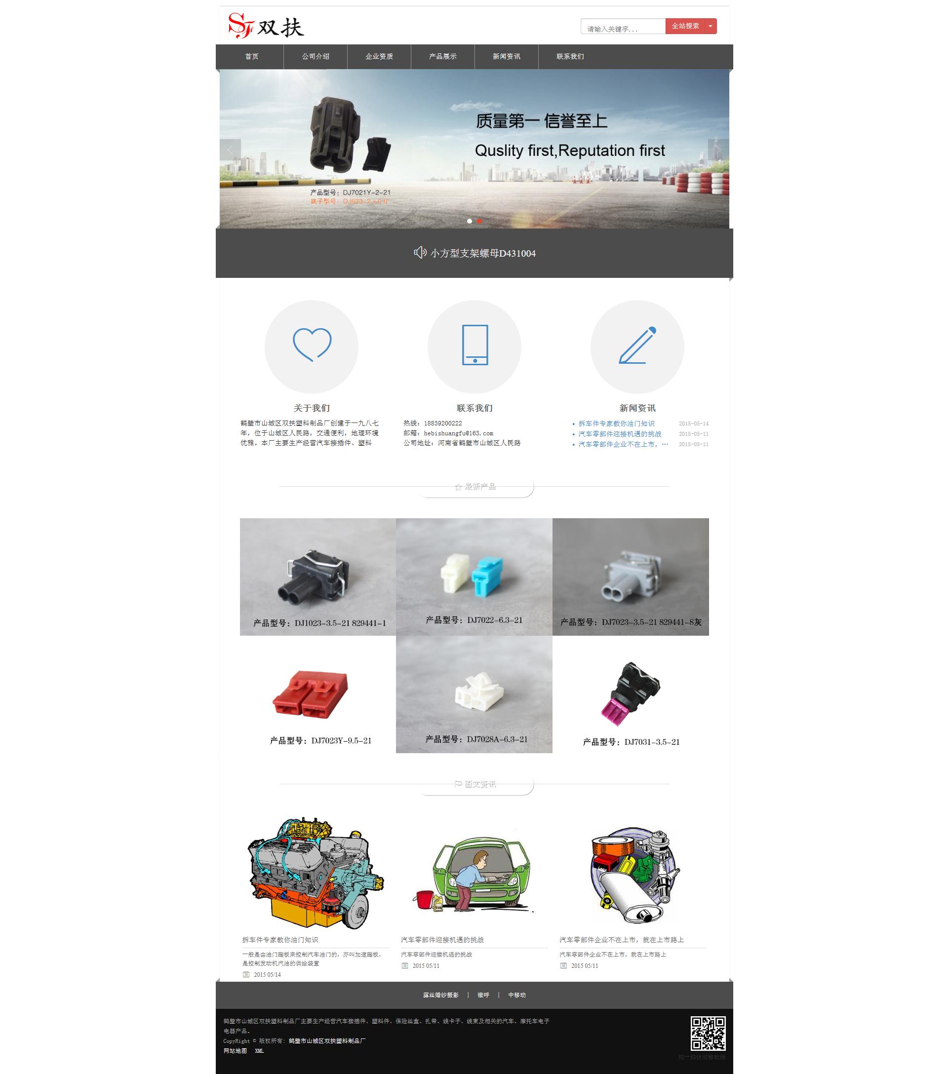 鹤壁市山城区双扶塑料制品厂.png