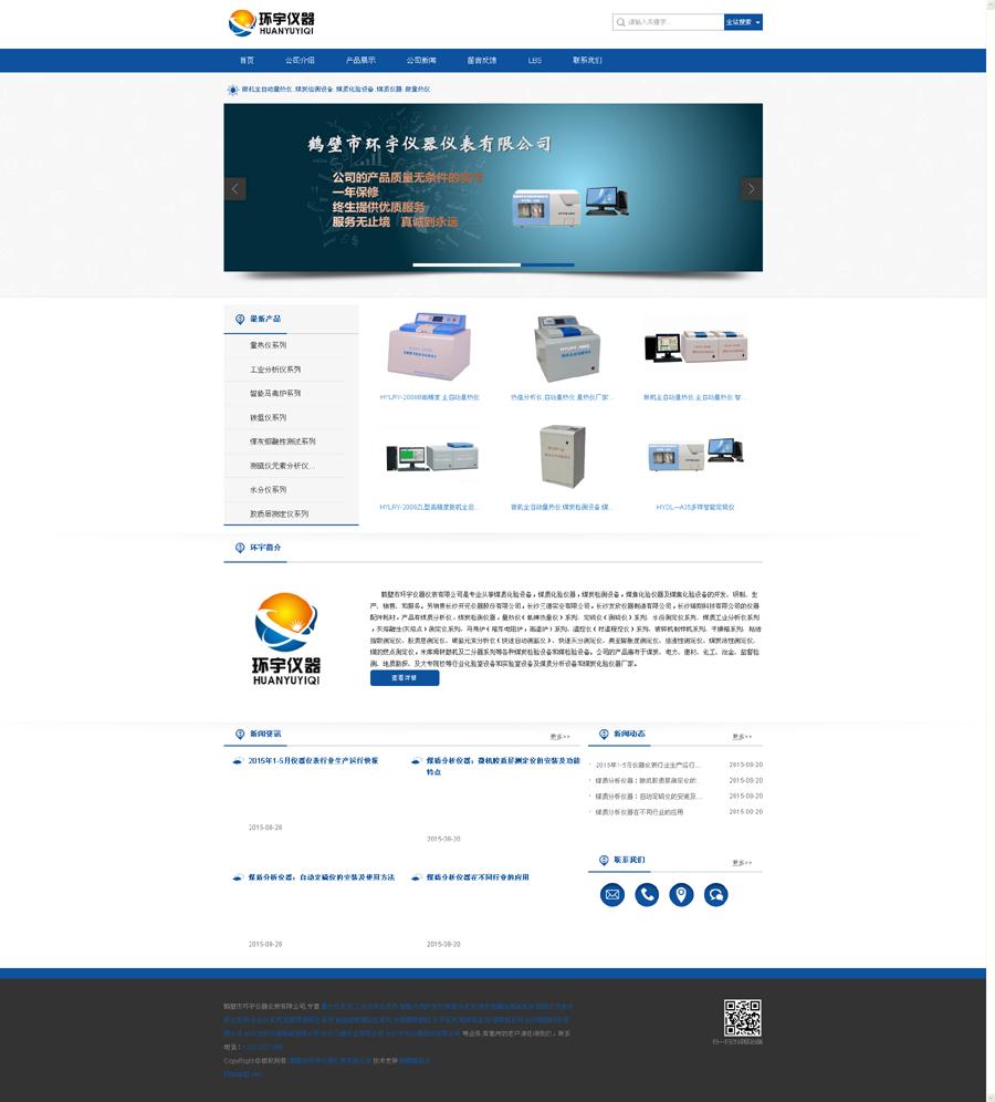 鹤壁市环宇仪器仪表有限公司.png