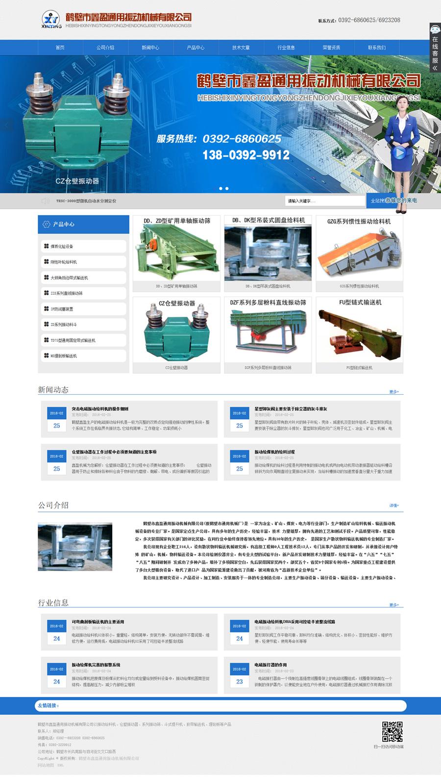 鶴壁市鑫盈通用振動機械有限公司.jpg